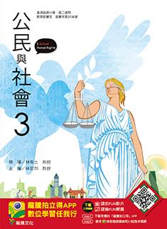龍騰 版 高中 英文